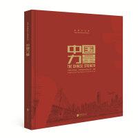 出版社直发 取材于厉害了,我的国,中国力量(中英双语) 扫码同步观看相关短视频、电影、电视专题片 中英双语回顾中国近五