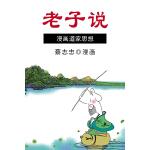 蔡志忠漫画·老子说