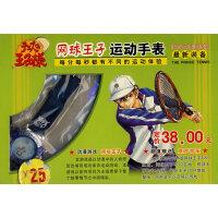 网球王子运动手表(时尚动漫族的最新装备)(游戏)内赠手表