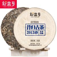 新益号2013春私家珍藏4年封仓沉香 昔归古300-500生饼普洱茶生茶
