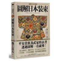�D解日本�b束 ���剪裁、��造�c功用�氐捉馕� 完整�D解古代、中世、近世、�F代日本�b束 池上良太 日本着�b穿搭��籍