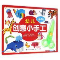 新书全6册 幼儿创意小手工动物交通工具玩具生活用品建筑恐龙3-6岁宝宝手工玩具7嘉良传媒南京大学出版社