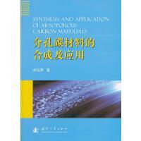 介孔碳材料的合成及应用 刘玉荣 9787118081435 国防工业出版社