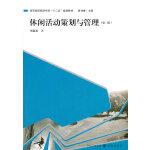 休闲活动策划与管理(第2版)