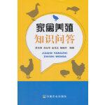 家禽养殖知识问答