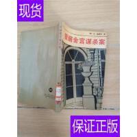 [二手旧书8成新]爱丽舍宫谋杀案 (馆藏) /[法]让・迪夏托 著;朱