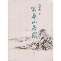 富春山居图 倪树根 9787549605903 文汇出版社