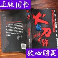 [二手旧书9成新]火蓝刀锋 /冯骥 解放军出版社