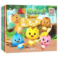 6册全套萌鸡小队3D图书幼儿园连环画绘本儿童3-6周岁可听可看可学图画故事书搞笑漫画书卡通动漫多功能童话0-3岁早教畅