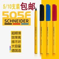 德国进口施耐德schneider防水签字笔速干油性笔办公原子笔505F