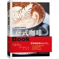 意式咖啡 (日)门�|洋之著 9787518036073 中国纺织出版社