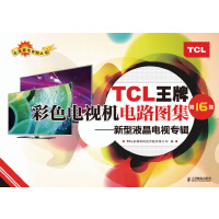 TCL王牌彩色电视机电路图集(第16集)――新型液晶电视专辑(仅适用PC阅读)(电子书)