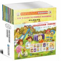 包邮亚瑟与朵拉成长故事(双语阅读版)全辑套装13本 英汉语互译 中英双语少儿童课外阅读故事书 经典畅销童书 全十三册全