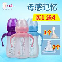 婴儿宝宝奶瓶宽口径 硅胶奶瓶全软吸管带手柄