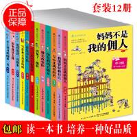 最励志校园小说第1辑+第2辑+第3辑(套装共12册)