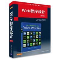 【正版二手书旧书9成新左右】Web程序设计(第8版)(国外计算机科学经典教材)9787302384243