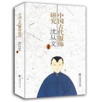 中国古代服饰研究(新版,繁体字版) 沈从文 9787545815146 上海书店出版社