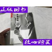 [二手旧书9成新]恨着恨着就爱上了:杜子建谬论集 /杜子建 北京联