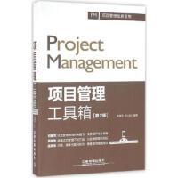 【全新直发】项目管理工具箱(第2版) 康路晨,胡立朋 编著