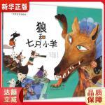 狼和七只小羊(精装)/世界名著美绘本 [德] 格林兄弟,张利侠 长春出版社 9787544541428
