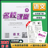 2021春 名校课堂 7七年级下册语文 人教版RJ 附册子+试卷+答案
