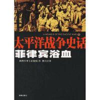 太平洋战争史话9:菲律宾浴血 刘庆,钟庆安 9787544309837 海南出版社