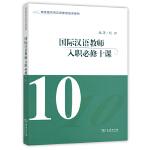 国际汉语教师入职必修十课