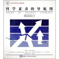 科学素养的导航图 2008年印数仅5000册 美国科学促进协会 中国科学技术协会