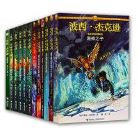 波西杰克逊系列1-12共12册 波西・杰克逊与神火之盗/波西・杰克逊系列图书之奥林匹斯之血奥林匹斯 现货