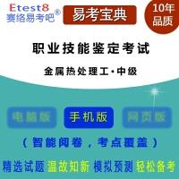 2019年职业技能鉴定考试(金属热处理工・中级)易考宝典手机版-ID:6173