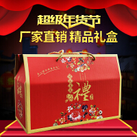 礼品盒 通用干货年货包装礼品盒新年特产春节海鲜坚果熟食零食水果包装盒SN5888