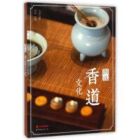 图说香道文化 香文化百科书 香道香器具香炉香料 香的作用仪式宗教佛教涵义 香的分类制作研究 熏香芳香焚香知识 香�\香谱图