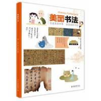 【正版直发】美丽书法 王岳川著 9787301233917 北京大学出版社