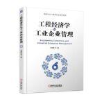 工程经济学与工业企业管理 刘巍巍 9787111610601 机械工业出版社