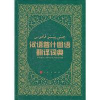 汉语普什图语翻译词典中国国际广播电台普什图语部9787010094830人民出版社