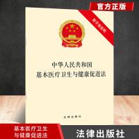 中华人民共和国基本医疗卫生与健康促进法(附草案说明) 法律出版社