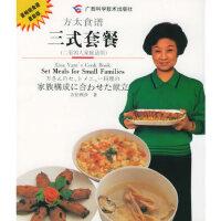 方太食谱:三式套餐 方任利莎 9787806199220 广西科学技术出版社