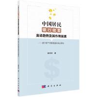 中国居民银行储蓄变动趋势及其作用因素:基于资产价格渠道的实证研究