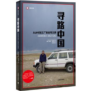 译文纪实系列·寻路中国——从乡村到工厂的自驾之旅 【新老封面随机发货】中国纪实三部曲、《纽约客》专栏作家彼得·海斯勒(何伟)力作。何伟的笔下是真中国, 是连一些生活在中国的青年人都不知道或拒绝认识的中国。