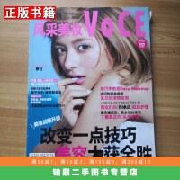 【二手9成新】昕薇风采美妆2013 8