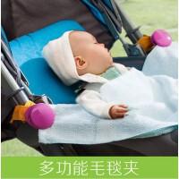 日本原单毛毯夹推车夹婴儿床被子夹6-9个月1-2岁宝宝推车夹固定夹
