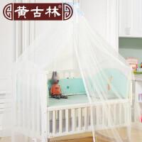 黄古林婴儿床蚊帐开门式宝宝蚊帐儿童床可折叠小孩蚊帐罩带调节架
