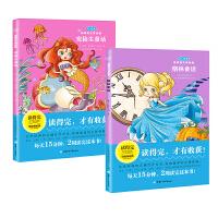 正版全新 安徒生童话+格林童话 快乐读书吧丛书小学三年级上册指定阅读图书 彩图美绘有声版(2册套装)