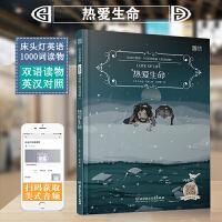 床头灯英语读本系列 热爱生命 1000词 双语读物英文小说 中英文双语书籍 英语阅读书籍