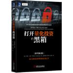 打开量化投资的黑箱(原书第2版),机械工业出版社,里什・纳兰(RishiK.Narang)9787111537298