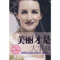 【新书店正版】美丽才是大事业周增文著中国华侨9787802227637
