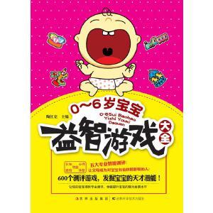0-6岁宝宝益智游戏大全(电子书)
