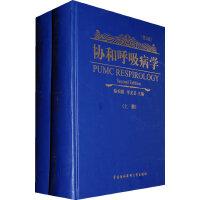 协和呼吸病学(上、下册)(第二版)
