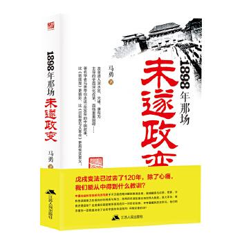 1898年那场未遂政变:戊戌变法120周年纪念版一切历史都是当代史!我们今天经历的一切,都曾在历史上演出