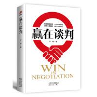 赢在谈判――中智、米其林、飞利浦、通用汽车、中信等集团企业力荐,一本书,让你看懂谈判场